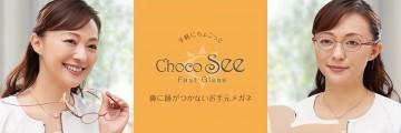img_chocosee